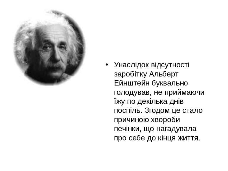 Унаслідок відсутності заробітку Альберт Ейнштейн буквально голодував, не прий...