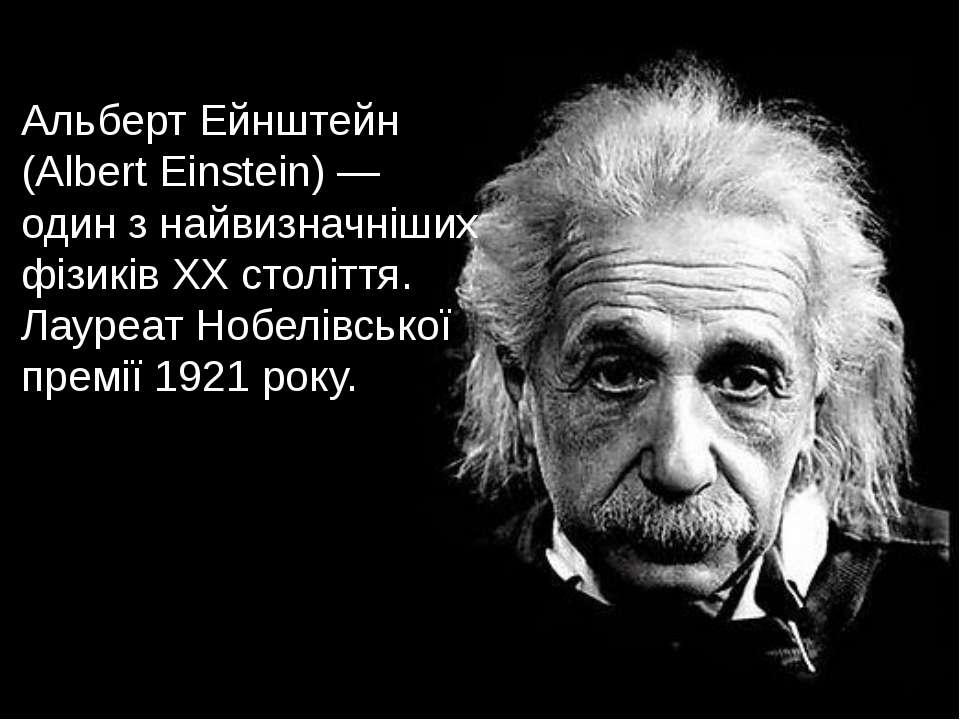 Альберт Ейнштейн (Albert Einstein) — один з найвизначніших фізиків XX столітт...
