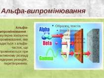 Альфа-випромінювання Альфа-випромінювання- корпускулярне іонізуюче випроміню...