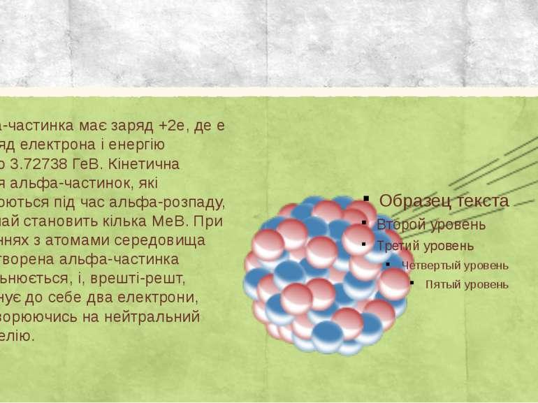 Альфа-частинка має заряд +2e, де e —заряд електронаіенергію спокою3.72738...