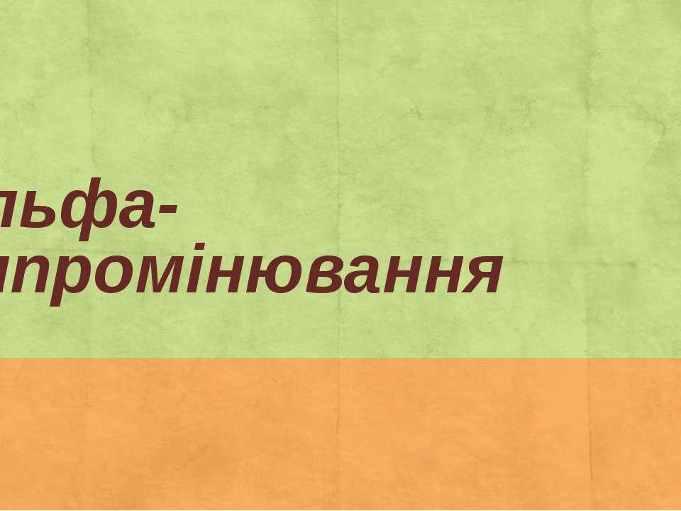 Альфа-випромінювання