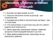 Чинники «Проти» атомних станций: 1. Жахливі наслідки аварій на АЭС. 2. Локаль...