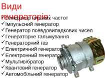 Види генераторів: Генератор низьких частот Імпульсний генератор Генератор псе...