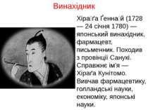 Винахідник Хіра ґа Ґенна й (1728 — 24 січня 1780) — японський винахідник, фар...