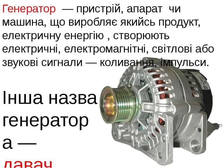 Генератор — пристрій, апарат чи машина, що виробляє якийсь продукт, електричн...