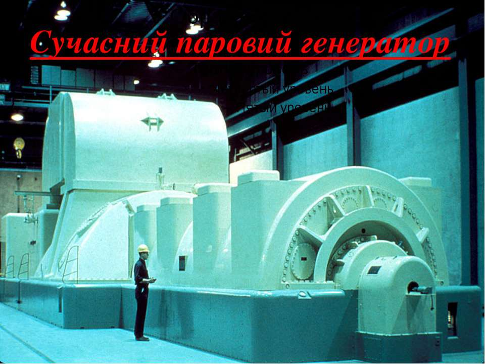 Сучасний паровий генератор
