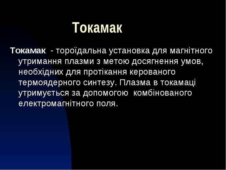 Токамак Токамак - тороїдальнаустановка длямагнітного утримання плазмиз ме...