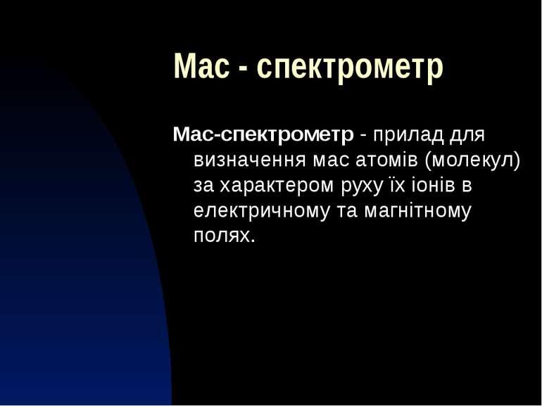 Мас - спектрометр Мас-спектрометр- прилад для визначення мас атомів (молекул...