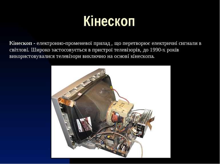 Кінескоп Кінескоп-електронно-променевої прилад , що перетворює електричні с...