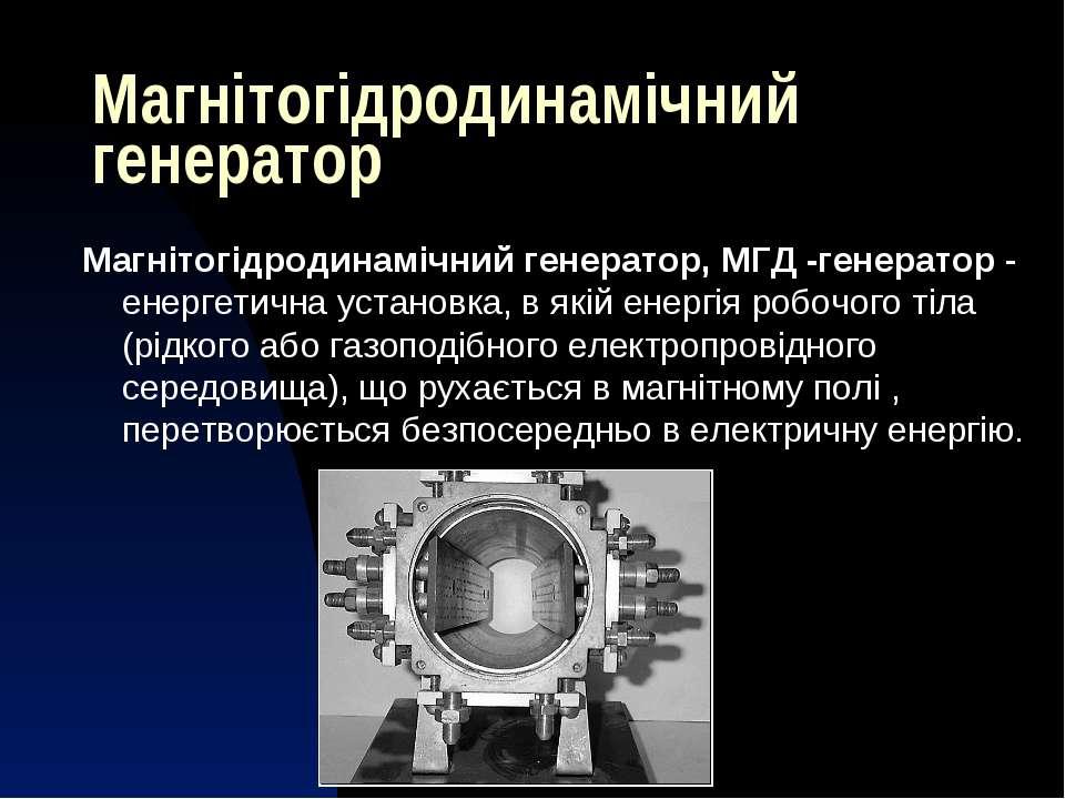 Магнітогідродинамічний генератор Магнітогідродинамічний генератор,МГД-генер...