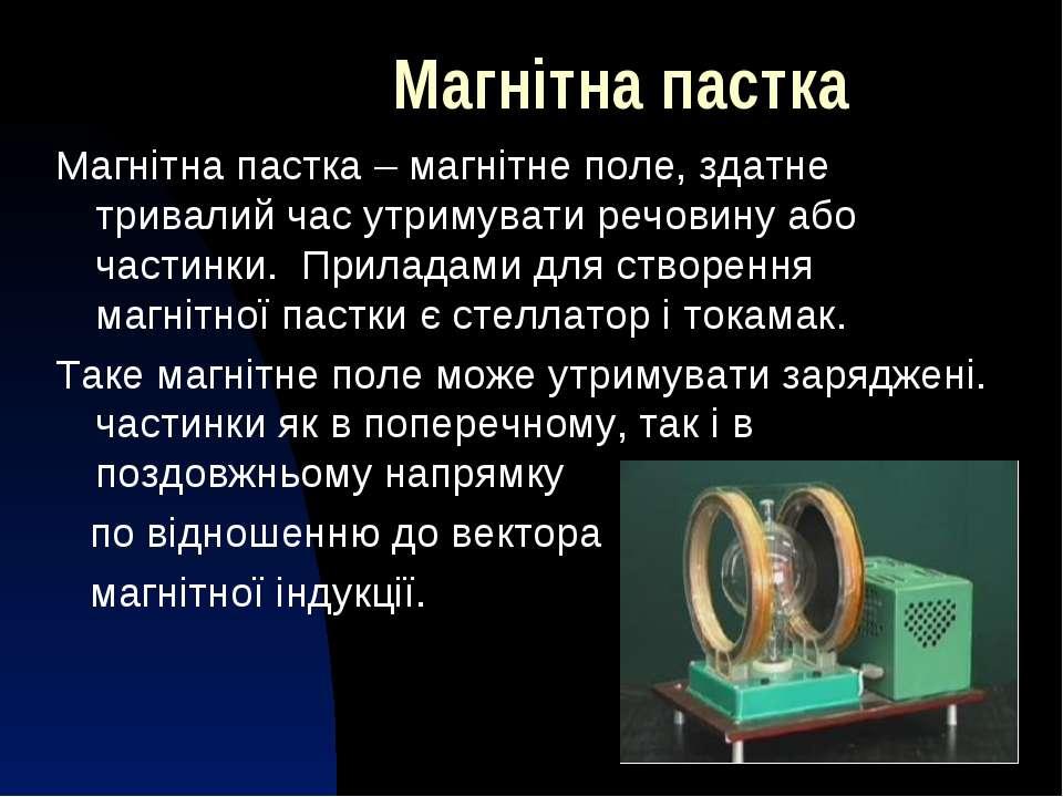 Магнітна пастка Магнітна пастка – магнітне поле, здатне тривалий час утримува...