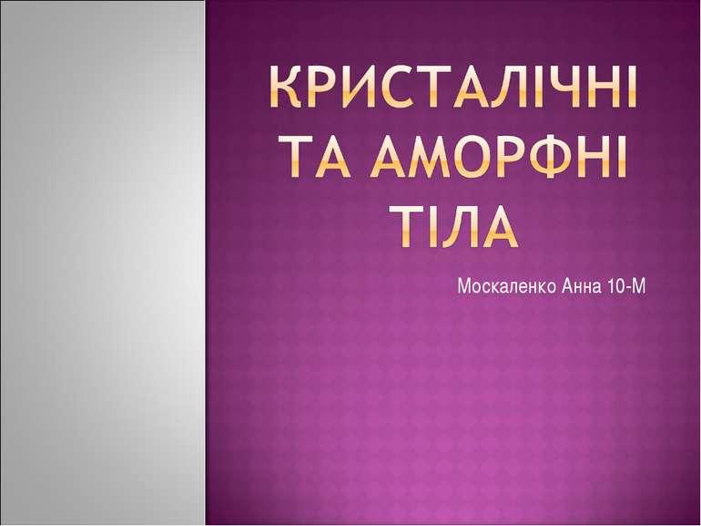 Москаленко Анна 10-М