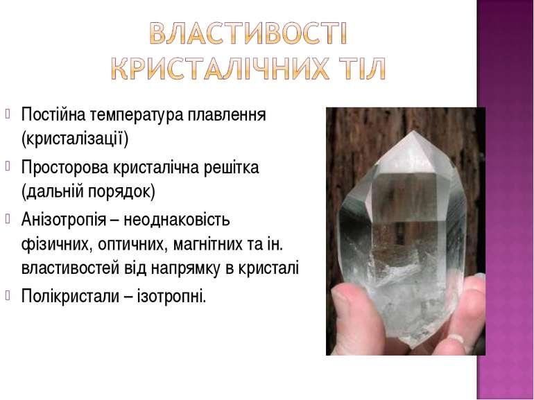Постійна температура плавлення (кристалізації) Просторова кристалічна решітка...