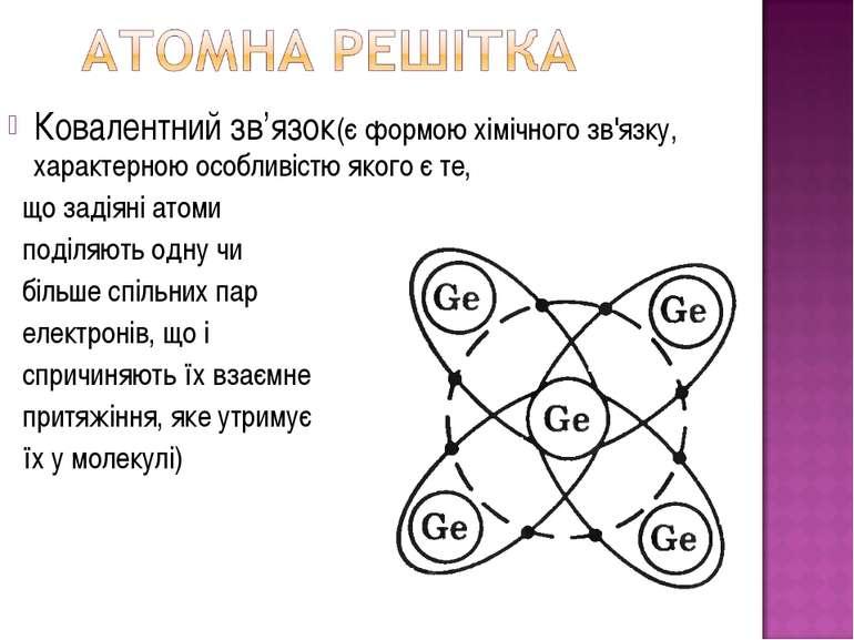 Ковалентний зв'язок(є формою хімічного зв'язку, характерною особливістю якого...