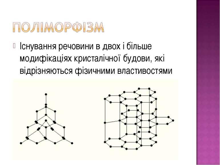 Існування речовини в двох і більше модифікаціях кристалічної будови, які відр...