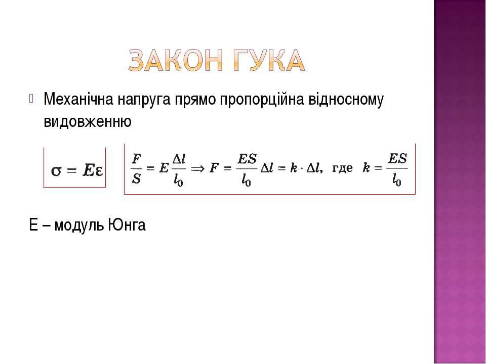 Механічна напруга прямо пропорційна відносному видовженню Е – модуль Юнга