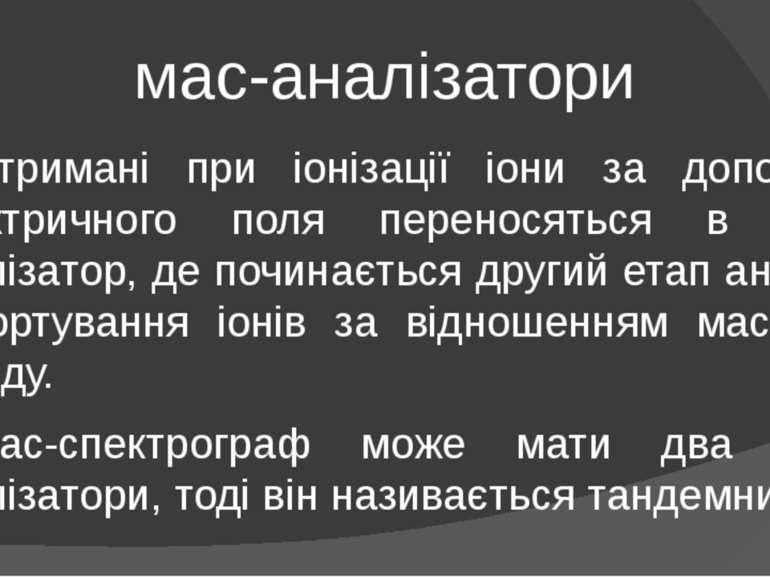 мас-аналізатори Отримані при іонізації іони за допомоги електричного поля пер...