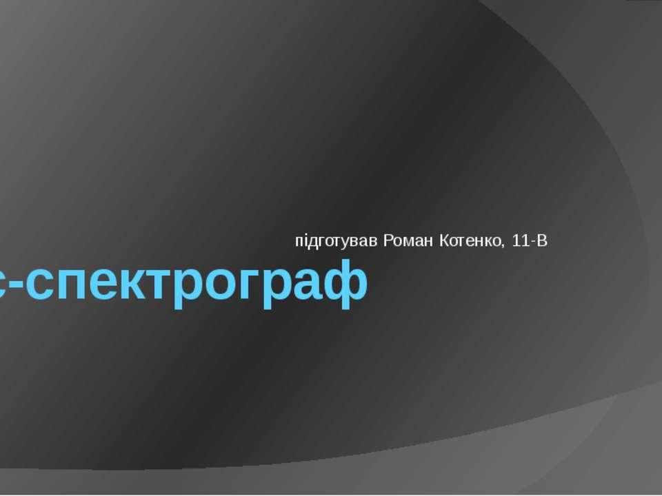 Мас-спектрограф підготував Роман Котенко, 11-В