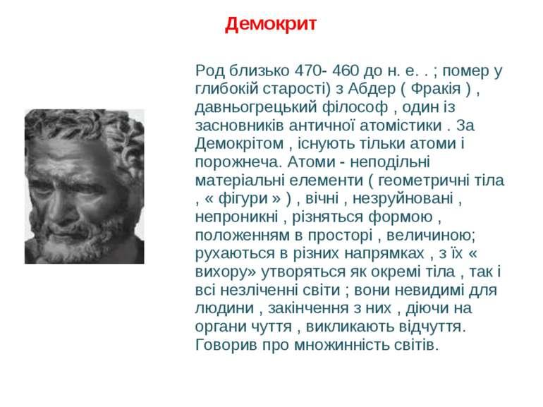 Демокрит Род близько 470- 460 до н. е. . ; помер у глибокій старості) з Абдер...