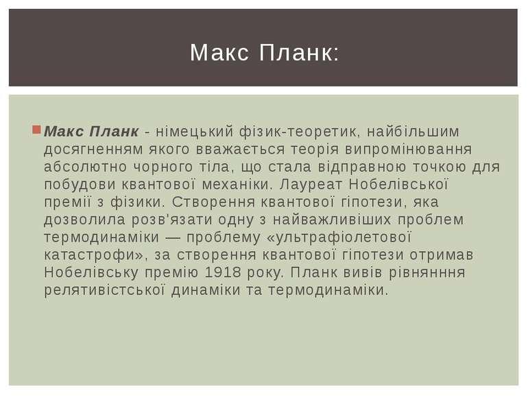 Макс Планк - німецький фізик-теоретик, найбільшим досягненням якого вважаєтьс...