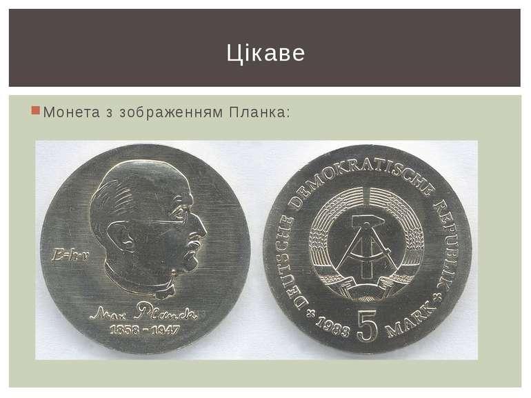 Монета з зображенням Планка: Цікаве