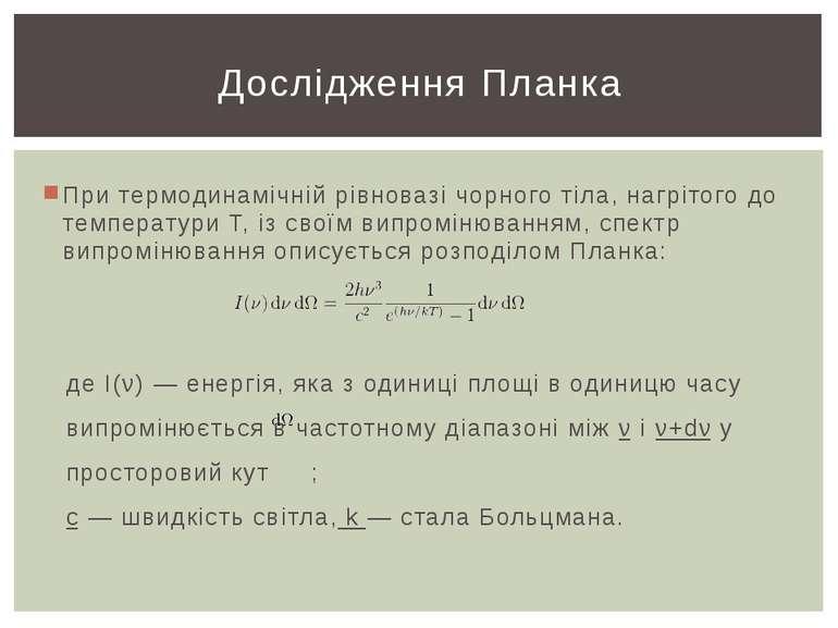При термодинамічній рівновазі чорного тіла, нагрітого до температури T, із св...