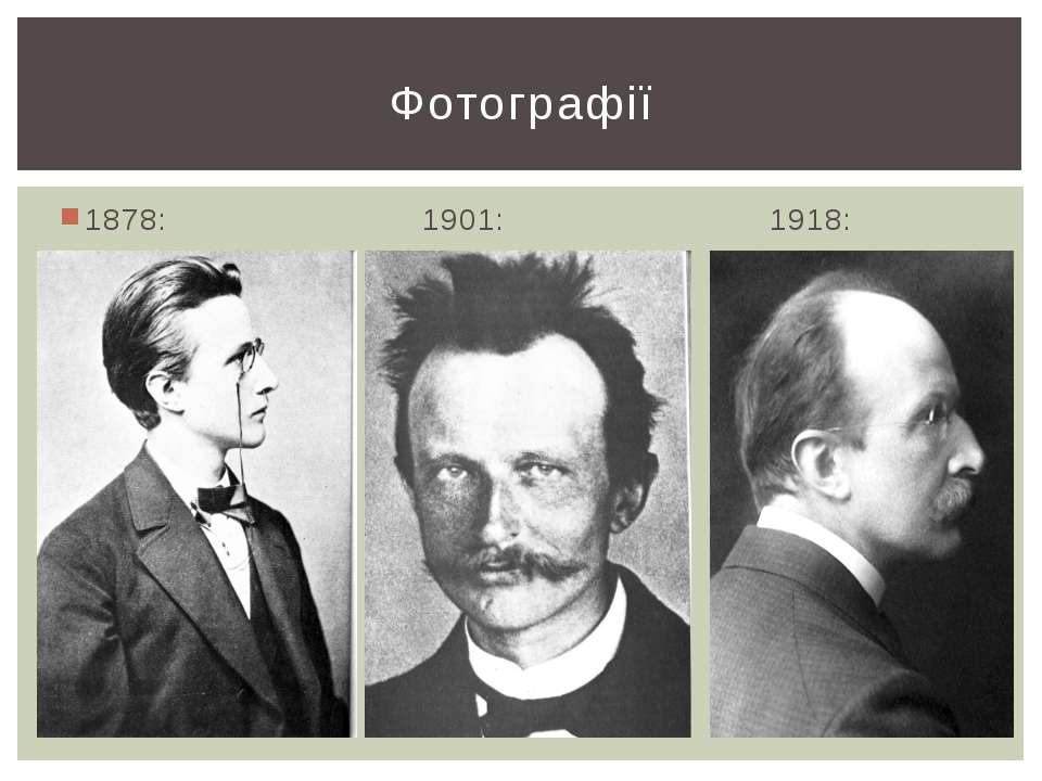 1878: 1901: 1918: Фотографії