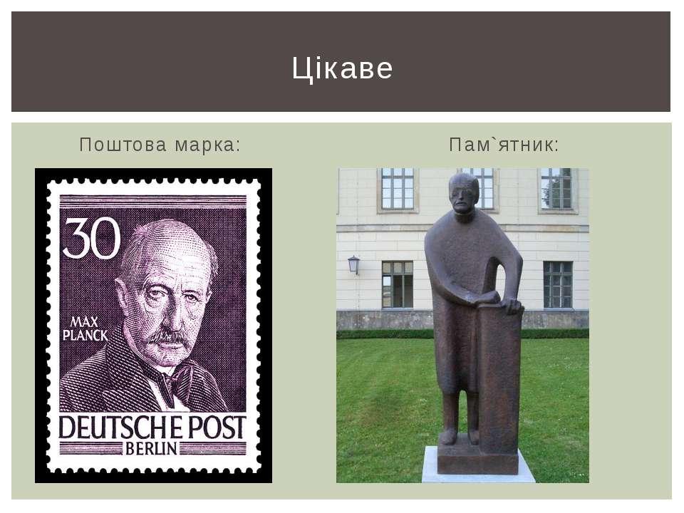 Поштова марка: Пам`ятник: Цікаве