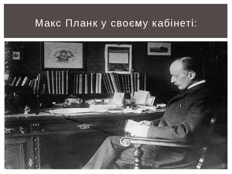 Макс Планк у своєму кабінеті: