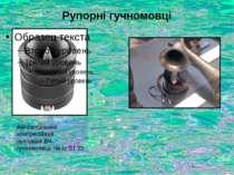 Рупорні гучномовці Автомобільний компресійний рупорнийВЧ-гучномовецьHertz S...