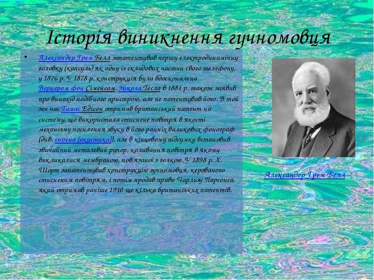 Історія виникнення гучномовця Александер Грем Беллзапатентував першу електро...