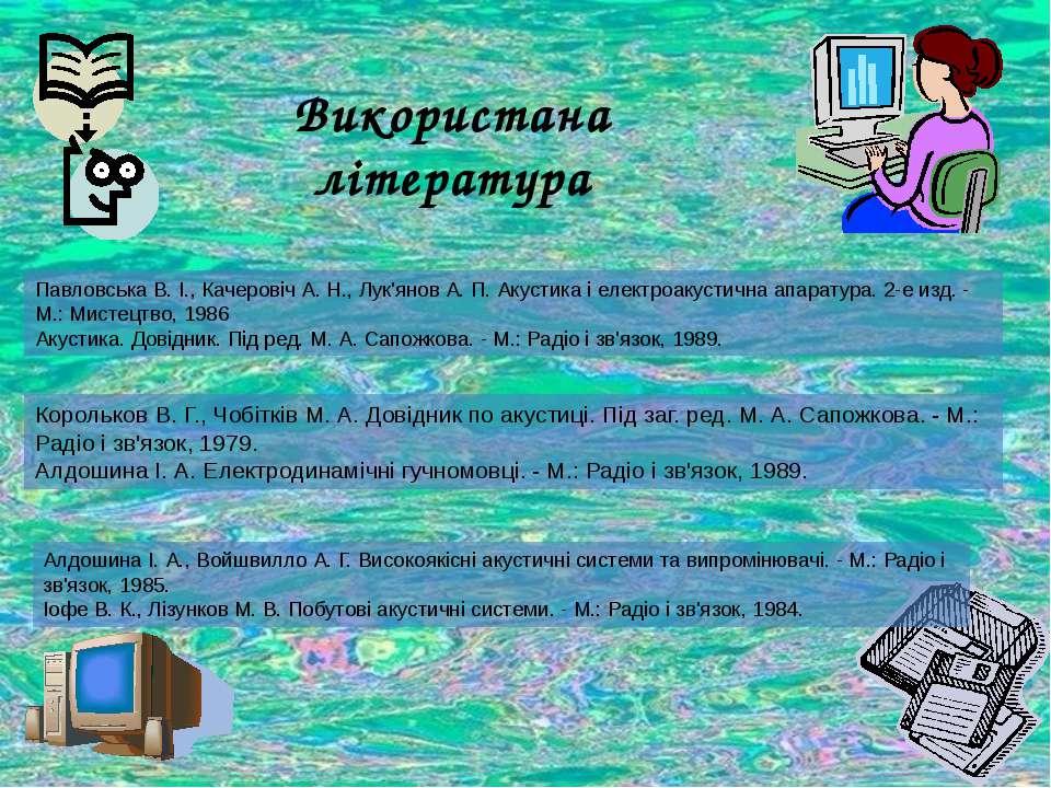Висновок п Використана література Павловська В. І., Качеровіч А. Н., Лук'янов...