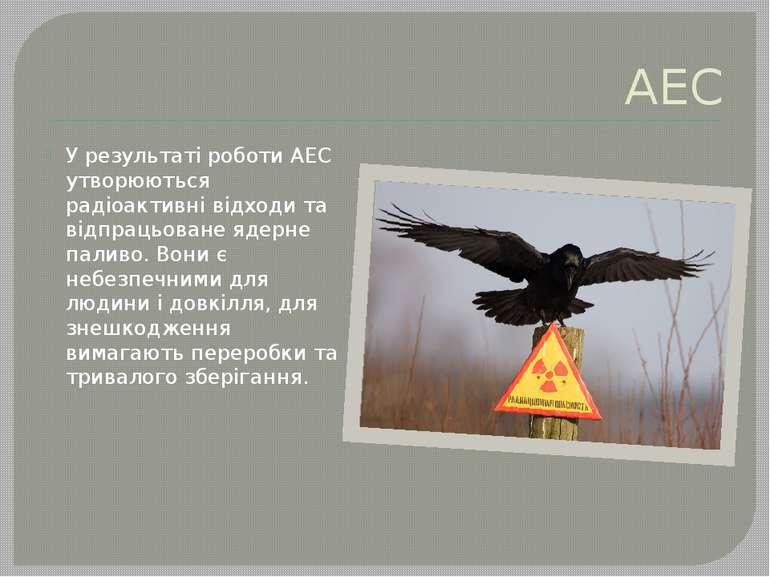 АЕС У результаті роботи АЕС утворюються радіоактивні відходи та відпрацьоване...