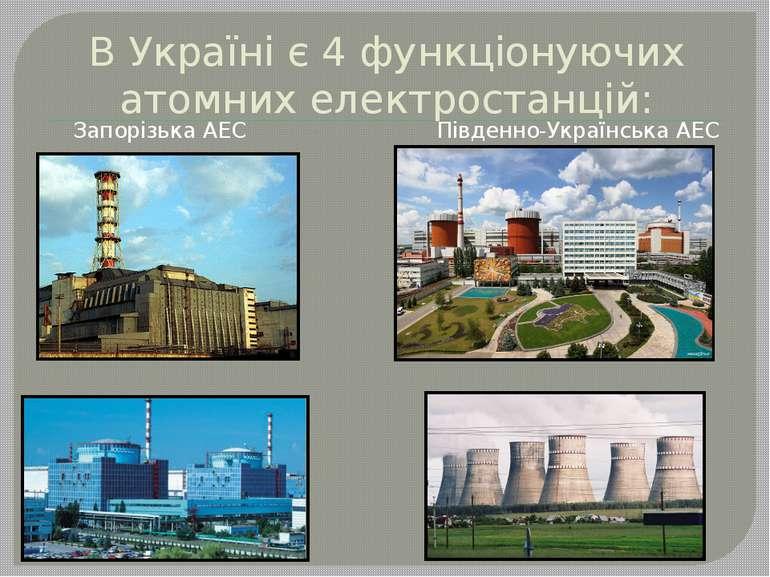 В Україні є 4 функціонуючих атомних електростанцій: Запорізька АЕС Південно-У...