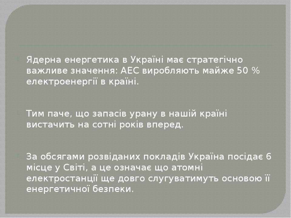 Ядерна енергетика в Україні має стратегічно важливе значення: АЕС виробляють ...