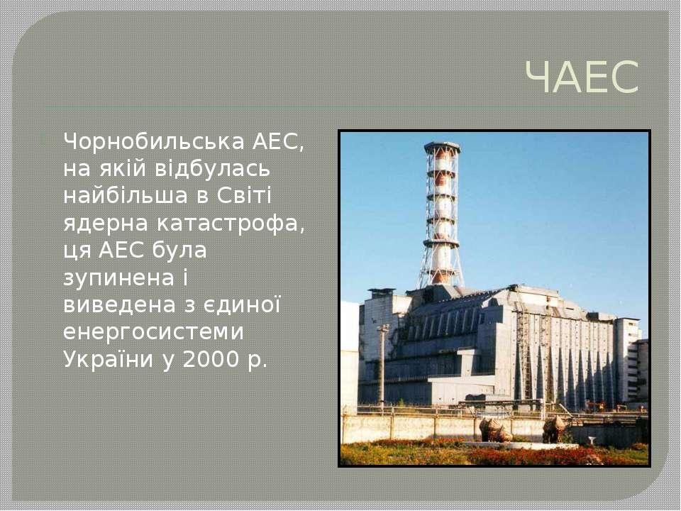 ЧАЕС Чорнобильська АЕС, на якій відбулась найбільша в Світі ядерна катастрофа...