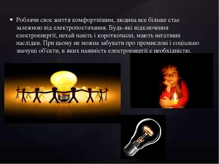 Роблячи своє життя комфортнішим, людина все більше стає залежною від електроп...
