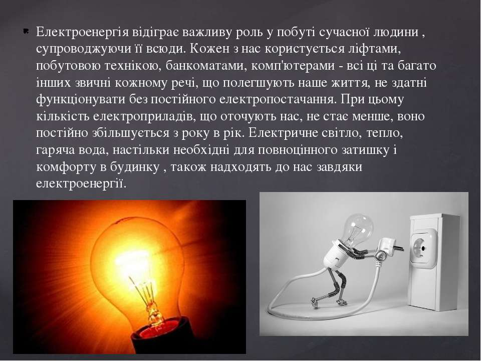 Електроенергія відіграє важливу роль у побуті сучасної людини , супроводжуючи...