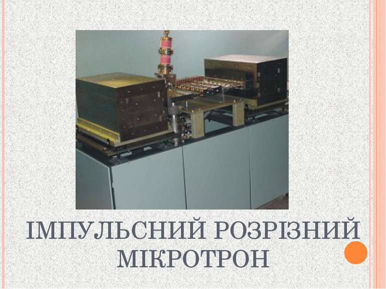 ІМПУЛЬСНИЙ РОЗРІЗНИЙ МІКРОТРОН
