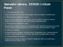 Звичайні свічки, DENSO Iridium Power 1. «Проскакування» іскри Іскра виникає м...