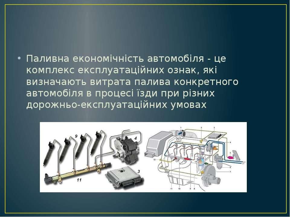 Паливна економічність автомобіля - це комплекс експлуатаційних ознак, які виз...