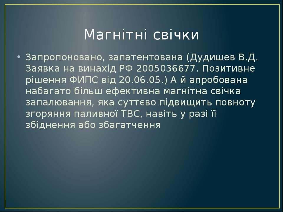 Магнітні свічки Запропоновано, запатентована (Дудишев В.Д. Заявка на винахід ...