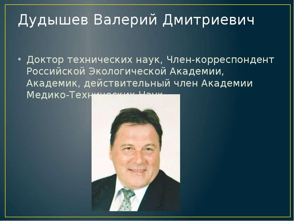 Дудышев Валерий Дмитриевич Доктор технических наук, Член-корреспондент Россий...