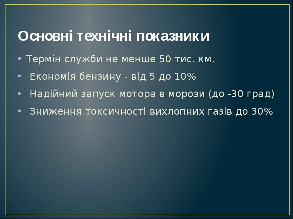 Основні технічні показники Термін служби не менше 50 тис. км. Економія бензин...