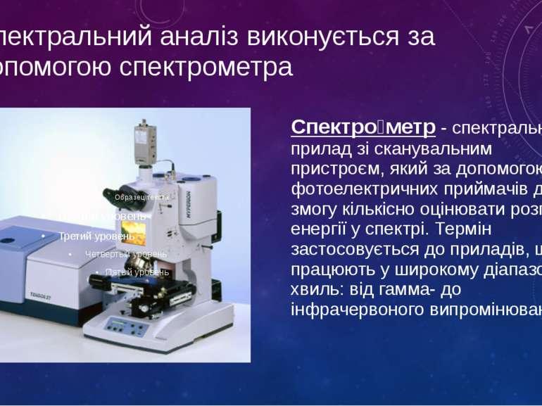Спектральний аналіз виконується за допомогою спектрометра Спектро метр - спек...
