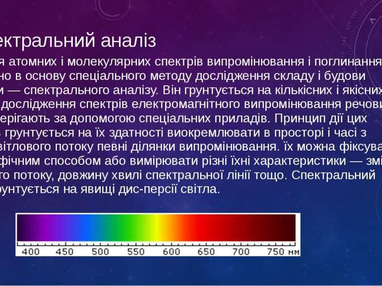 Спектральний аналіз Вивчення атомних і молекулярних спектрів випромінювання і...