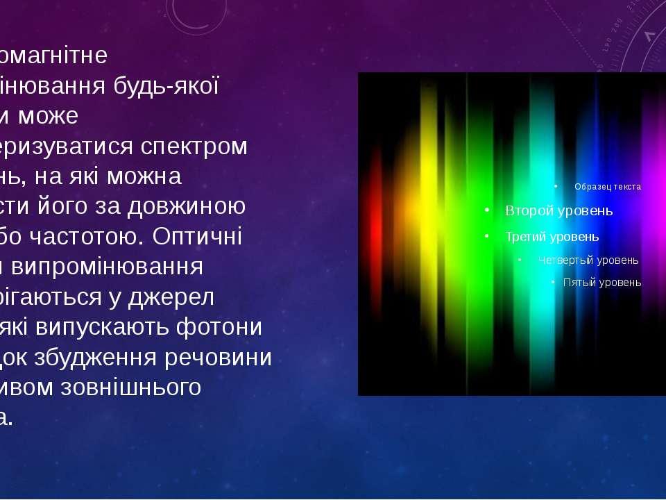 Електромагнітне випромінювання будь-якої природи може характеризуватися спект...