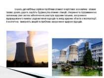 Існують дві найбільш серйозні проблеми атомної енергетики: економічна - атомн...