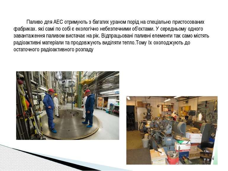 Паливо для АЕС отримують з багатих ураном порід на спеціально пристосованих ф...