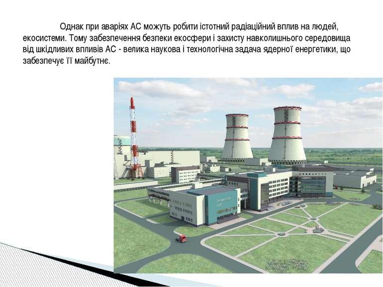 Однак при аваріях АС можуть робити істотний радіаційний вплив на людей, екоси...